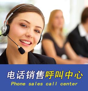 电销型呼叫中心系统