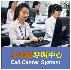 经济型呼叫中心系统
